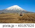 羊蹄山とトラクター 40197020