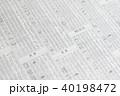 株価(新聞) 40198472