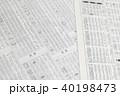 株価(新聞) 40198473
