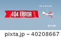 404 エラー ページのイラスト 40208667