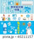 熱中症対策 バナー イラスト セット 40211157