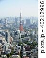 東京都 都心 ビル群の写真 40212996