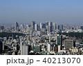 東京都 都心 ビル群の写真 40213070