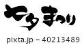 筆文字 毛筆 七夕のイラスト 40213489