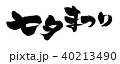 筆文字 毛筆 七夕のイラスト 40213490