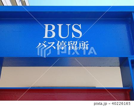 バス停 BUS STOP 40226165