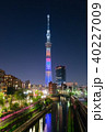 東京スカイツリー 夜景 特別ライティングの写真 40227009