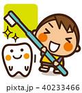 小学生 男の子 歯みがきのイラスト 40233466