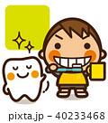 男の子 歯みがき 歯ブラシのイラスト 40233468