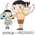 いじめ対策 保護者 子どものイラスト 40235451