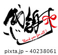 感謝 筆文字 文字のイラスト 40238061