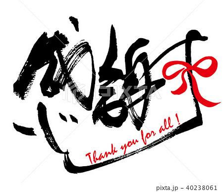 筆文字 感謝(リボン).n 40238061