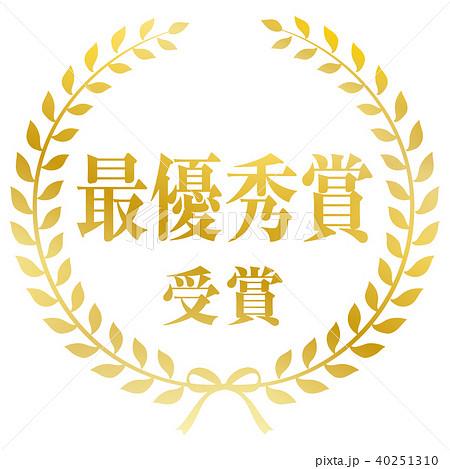 最優秀賞受賞マークのイラスト素材 [40251310] - PIXTA