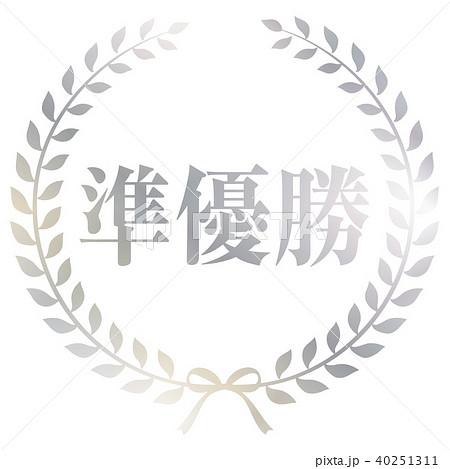 準優勝マークのイラスト素材 [40251311] - PIXTA