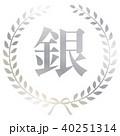 銀マーク 銀 アイコンのイラスト 40251314