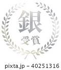 銀賞受賞マーク 銀賞受賞 アイコンのイラスト 40251316