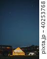 キャンプ テント 星空の写真 40253768