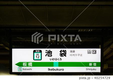埼京線 駅名標 池袋駅 JA12 40254729