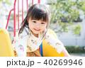 公園 遊ぶ 子供 40269946