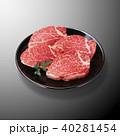 テンダーロイン 黒毛和牛 ステーキ肉の写真 40281454