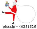 サンタクロース サンタ プレゼントのイラスト 40281626