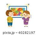 美術鑑賞 喜ぶ 40282197