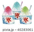 かき氷 水彩 デザートのイラスト 40283061