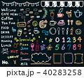黒板2 40283258