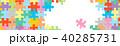 パズルのフレーム 40285731