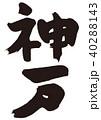 神戸 筆文字 40288143
