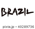 brazil 筆文字 40289736