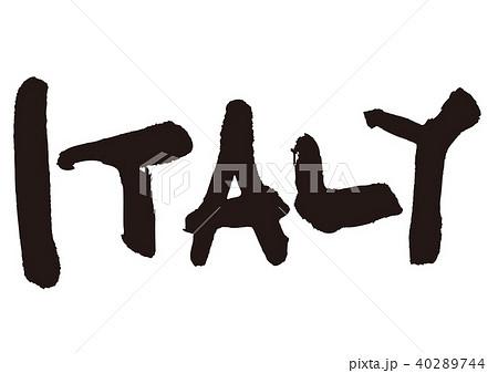 ITALY 筆文字 40289744