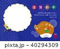 年賀状 謹賀新年 亥年のイラスト 40294309