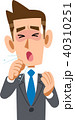 咳 ビジネスマン 風邪のイラスト 40310251
