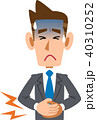 腹痛 下痢 ビジネスマンのイラスト 40310252