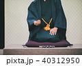 Rakugo 40312950