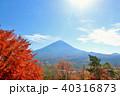 富士山 青空 秋の写真 40316873