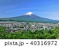 富士山 青空 初夏の写真 40316972