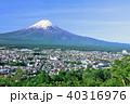 富士山 初夏 新緑の写真 40316976