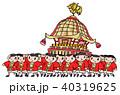 祭り 神輿 夏祭りのイラスト 40319625