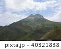 湯布院 由布岳 山の写真 40321838