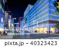 東京 銀座 三丁目交差点の夜景 40323423