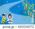 七夕 天の川 織姫のイラスト 40334072