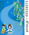 七夕 天の川 織姫のイラスト 40334073
