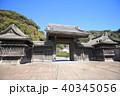 仙巌園の正門 40345056