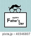 父の日 カード 葉書のイラスト 40346807