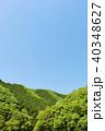 青空 初夏 山の写真 40348627