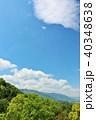 青空 初夏 山の写真 40348638