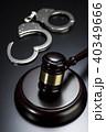 手錠とハンマー 40349666