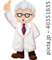マンガ 漫画 化学のイラスト 40351635